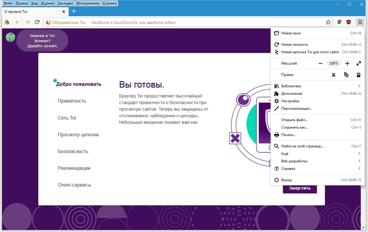 Скачать tor browser portable hudra как смотреть видео через браузер тор на гирда