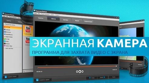 Экранная камера 4.0 полная версия + ключ