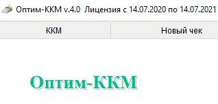 Оптим-ККМ Версия 4.0 + лицензия на 1 год