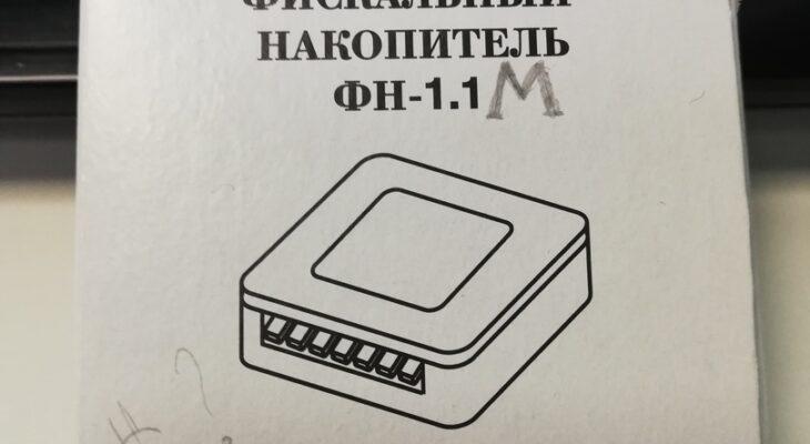ФН-1.1М исполнение Ин15-1М (фискальный накопитель для маркировки)